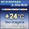 Ну и погода в Усть-Куте - Поминутный прогноз погоды
